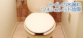 新潟のトイレ水漏れは年中無休・即日対応ゆい工房。ウォシュレットの故障修理、トイレ排水つまり、水が止まらない、水が溜まらないなどトイレのトラブル即時解決ゆい工房