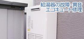 新潟の給湯器やエコキュートの故障・修理は年中無休・即日対応ゆい工房。給湯器やエコキュートの故障修理、湯張りができない、変な音・異音がする、音が大きくなった、お湯が出ない、温度が上がらない、水が止まらない、水漏れなど給湯器・エコキュートのトラブル即時解決ゆい工房