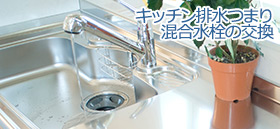 新潟のキッチン水漏れは年中無休・即日対応ゆい工房。キッチンの蛇口・水栓の故障や修理、キッチン流し台パーツ交換、蛇口から水が出ない、蛇口の水が止まらないなど、キッチンの水のトラブル即時解決ゆい工房