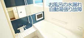 新潟のお風呂水漏れ・故障修理は年中無休・即日対応ゆい工房。シャワーヘッドの破損・故障修理、排水口つまり、排水詰まり、お湯が出ない、水が止まらない、水が溜まらないなどお風呂のトラブル即時解決ゆい工房