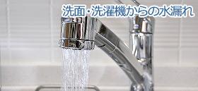 新潟市北区で水漏れ・水道修理なら365日年中無休ゆい工房。迅速・確実・丁寧に水回りのトラブル解決。新潟市北区の水道修理ゆい工房